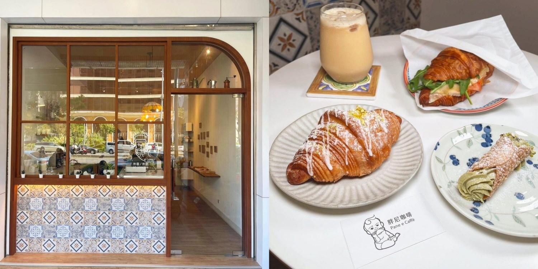[高雄美食] 胖尼咖啡 – 香噴噴的手工可頌讓整家咖啡廳飄香!