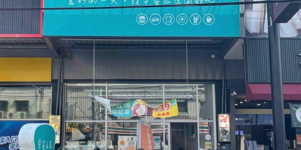 早安山丘的2021年最新品項、菜單、分店和電話(3月更新)