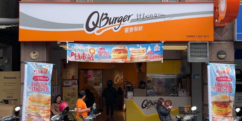 Q Burger的2021年外送、外帶、最新品項、菜單、分店和電話(7月更新)
