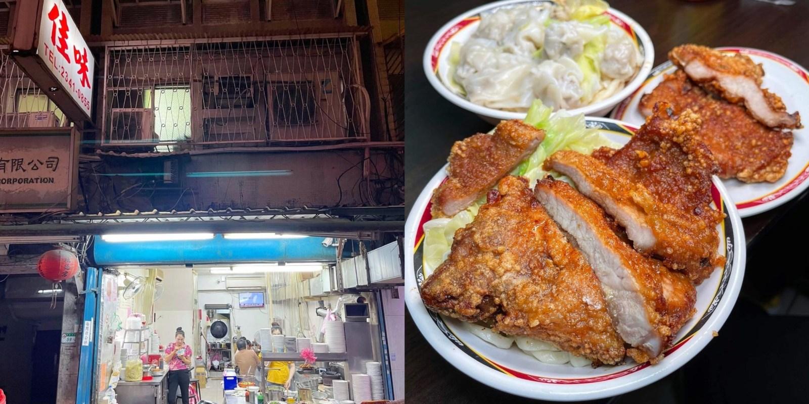 [台北美食] 佳味排骨麵 - 超厚實的排骨超乎你對排骨的想像!