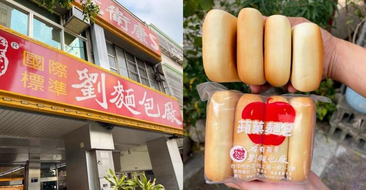 [台中美食] 劉麵包廠 – 蘋果麵包創始店研發巨無霸蘋果麵包