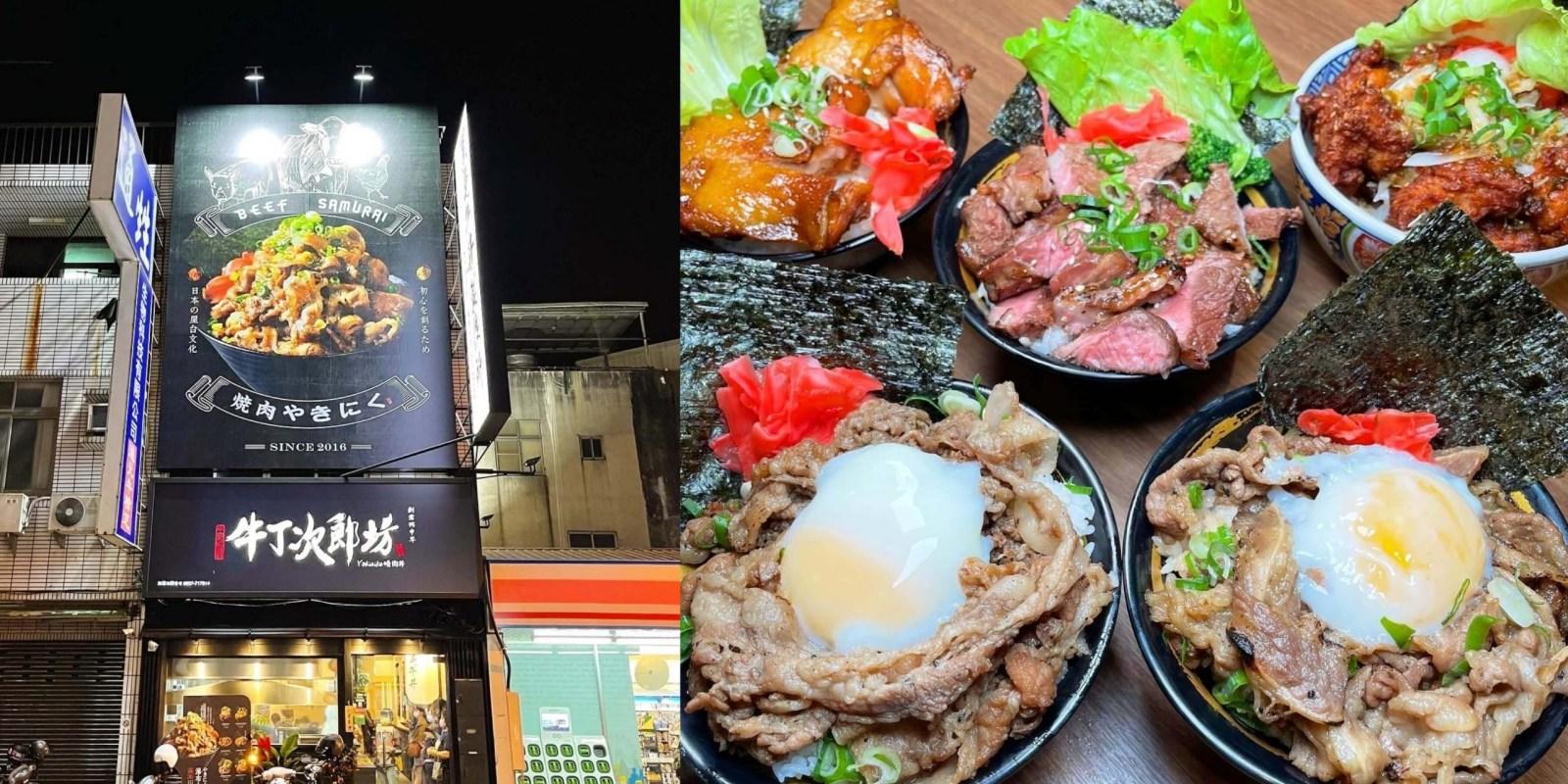 [台南美食] 牛丁次郎坊x深夜裡的和魂燒肉丼x台南新都支店 - 絕對會秒殺的燒肉丼!