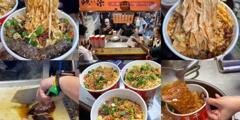 [台南美食] 歐とう桑蒜香烏龍豆干 - 特製蒜香味十足的豆干是夜市裡的必吃美食!