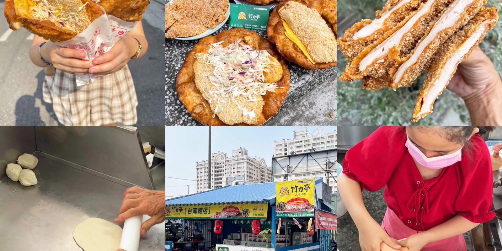 [台南美食] 竹力亭-炸彈蔥油餅 - 大口咬下!必吃的超爆漿雞排沙拉餅