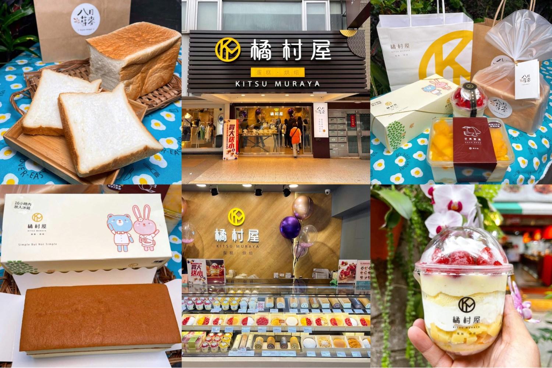 [台北美食] 超人氣的橘村屋蛋糕+台灣純生吐司在士林新開幕!還有買一送一限時三天!