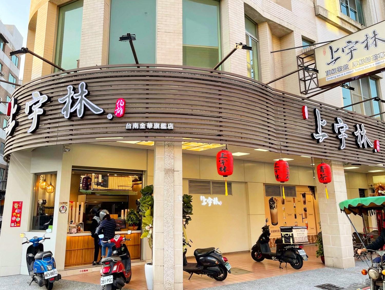 上宇林的2021年菜單、優惠、最新品項和分店介紹(5月更新)