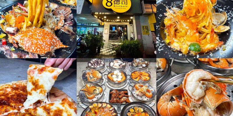 [台中北區美食] 8德司創意餐館 - 居然有賣海鮮蒸煮鍋!一中街必吃創意料理的義大利麵餐廳,還可以外帶各種餐點回家
