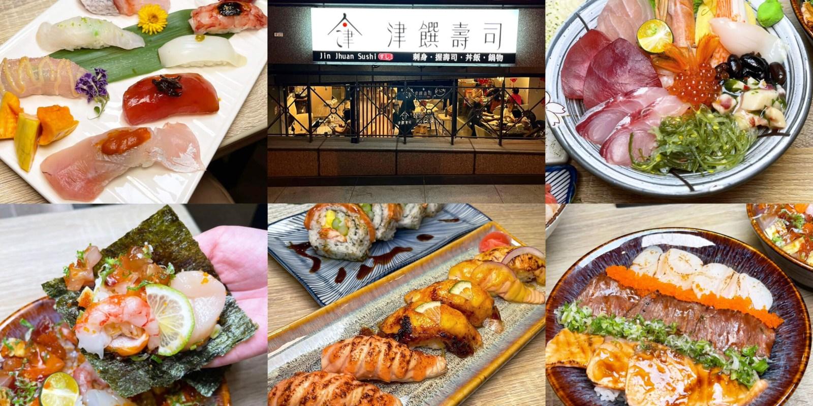 [台南美食] 津饌壽司 - 超低調!位於隱密入口的厲害日本料理店