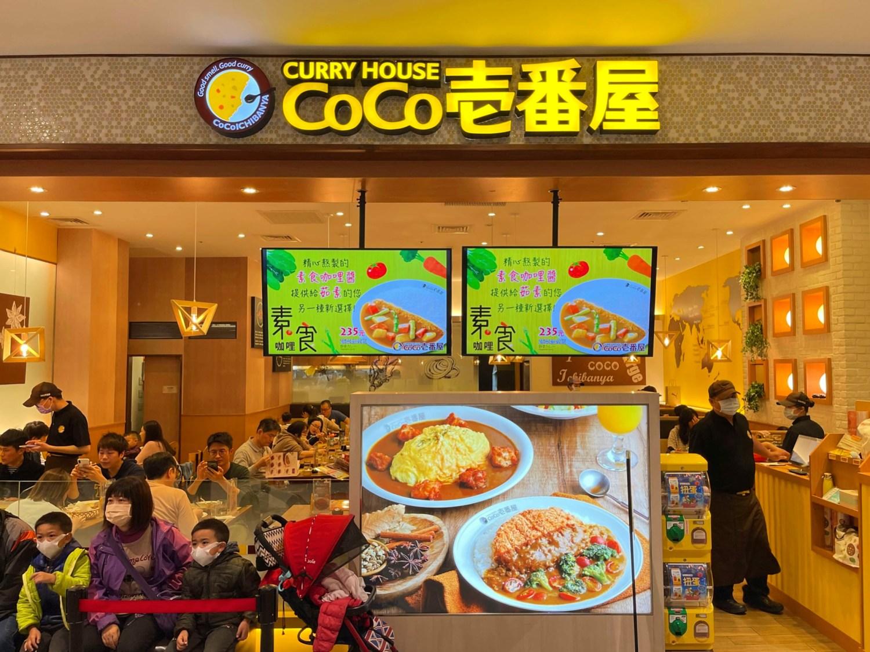 CoCo壱番屋的2021年最新品項、菜單、分店和電話(4月更新)
