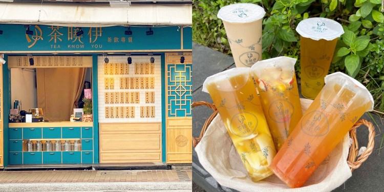 [新莊美食] 茶曉伊 茶飲專賣 – 多種特色飲料選擇~超美的新莊必喝新開飲料店!