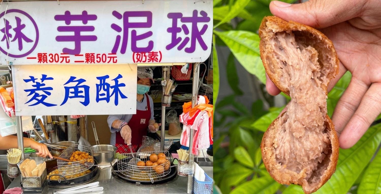 [新竹美食] 林家芋泥球 – 城隍廟旁邊這攤子賣的是阿青吃過最好吃的炸芋泥球!