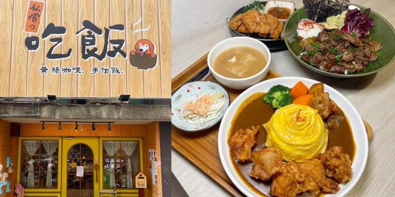 [新竹美食] 私嚐の吃飯 - 認真熬煮出香濃咖哩醬的必吃聚會和寵物友善餐廳