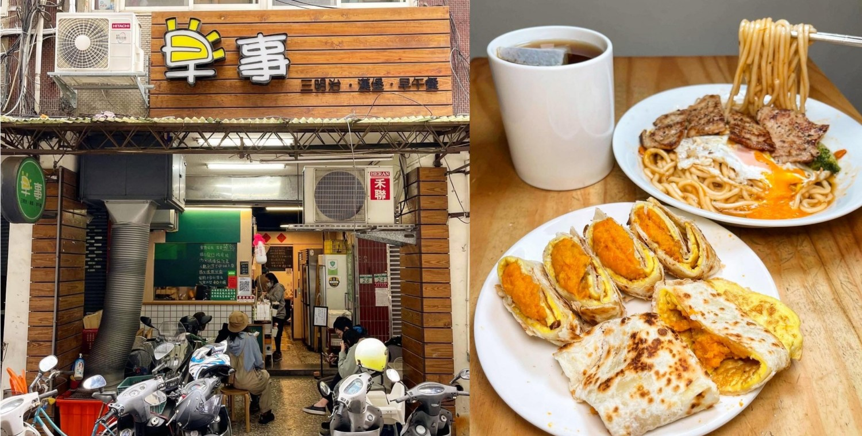"""[台北美食] 沒事""""早事""""坐 – 這家有全台灣最好吃的早餐店鐵板麵"""
