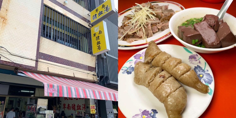 [台東美食] 卑南豬血湯台東店 – 巨無霸豬血還有各式小吃的台東必吃美食