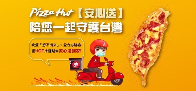 必勝客Pizza Hut的2021年的香菜皮蛋豬血糕比薩、菜單、優惠、最新品項和分店介紹(7月更新)