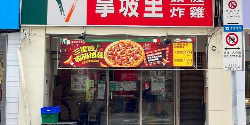 拿坡里披薩的2021年外送、外帶、菜單、電話、最新品項和分店介紹(7月更新)