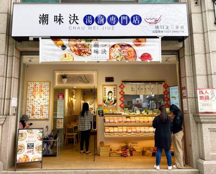 潮味決湯滷專賣店的2021年外送、外帶、菜單、電話、最新品項和分店介紹(7月更新)