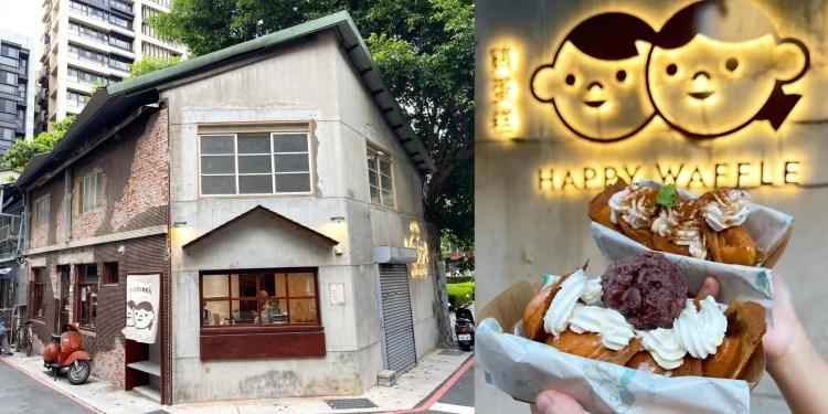[台北美食] 魚刺人雞蛋糕台北師大店 – 台中名店魚刺人來台北開的超美老宅雞蛋糕店