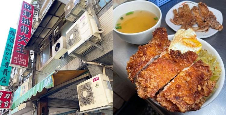[高雄美食] 味津排骨大王 – 不只是便當店~而根本是有名的小吃店!