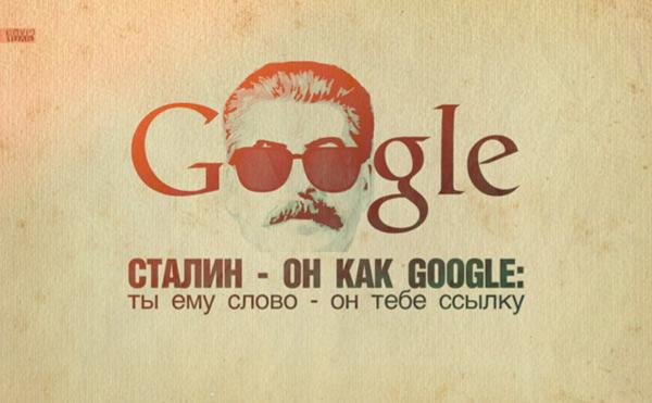Сталин как Twitter... или Google