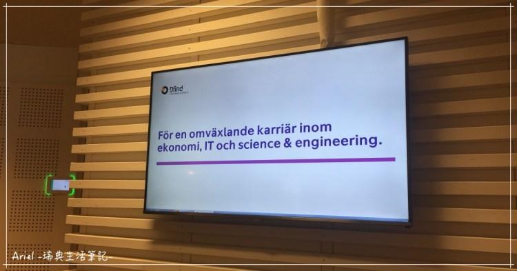 [瑞典職場甘苦] 我的找工作旅程-2-科學研發派遣公司面試準備
