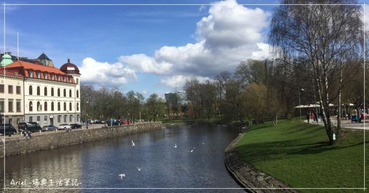 [瑞典4月旅遊] 瑞典南部城市旅遊穿著 – 哥特堡、斯德哥爾摩、馬爾默