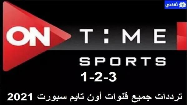 تردد قنوات أون تايم سبورت 2021 الجديد يتبع الدوري المصري