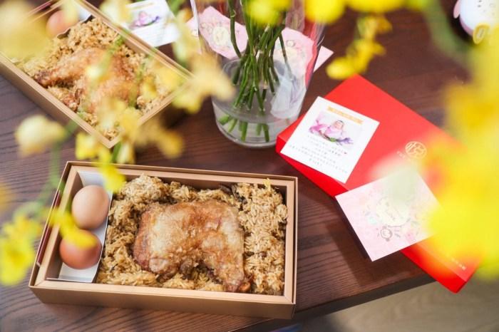 【彌月油飯】雙彌月油飯糕決定~CP值很高,包裝有質感又美味:悅好。悅之喜雞腿油飯