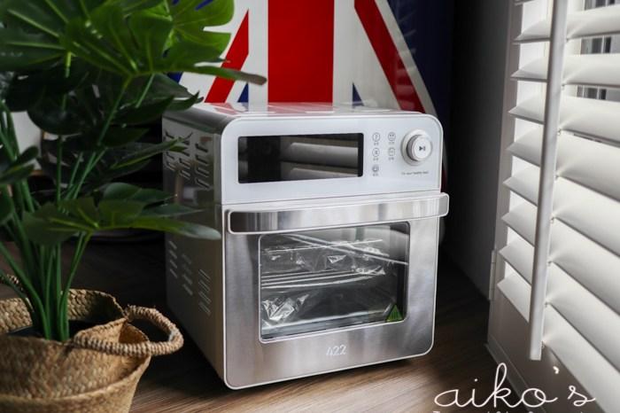 【美型家電】史上最美422氣炸烤箱新舊款一起看,新手廚娘也逮就補的撥瀏海食譜!