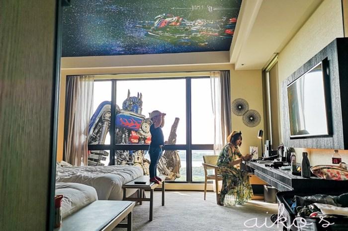 【台南安平】大員皇冠假日酒店~一天只有四間的鋼鐵機器人親子主題房,還有夢幻宵夜時光。