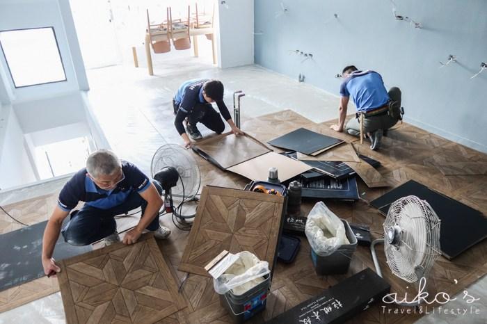【老透天改造】30年老透天裝修改造~用塑膠地磚把家居改造到極致的美@富銘地板
