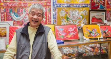 台南│光彩繡莊 針針線線一甲子,創意再現新思維-接案採訪、人物專訪
