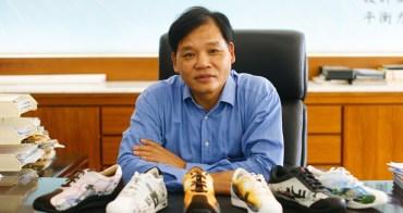 彪琥鞋業:健康,就從穿雙好鞋開始!-產業採訪 台灣鞋廠 工研院計畫
