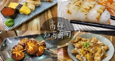 高雄河堤社區餐廳推薦│知高壽司 日式家常的新鮮滋味