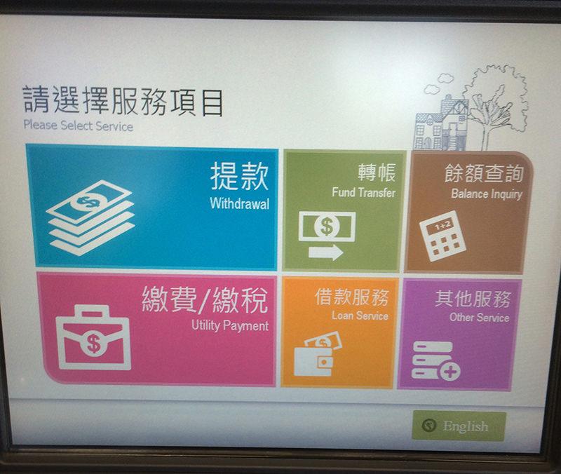 國泰世華 ATM 提款機 · 嫁給 RD 的 UI Designer