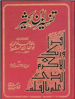 https://i1.wp.com/img.alibaba.com/photo/101471589/Tafseer_Ibn_Kathir_Arabic_Urdu_5_Vol_Books.jpg