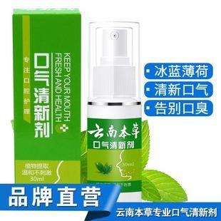 清新口氣噴霧抑菌_口氣清新劑噴霧口腔抑菌持久型