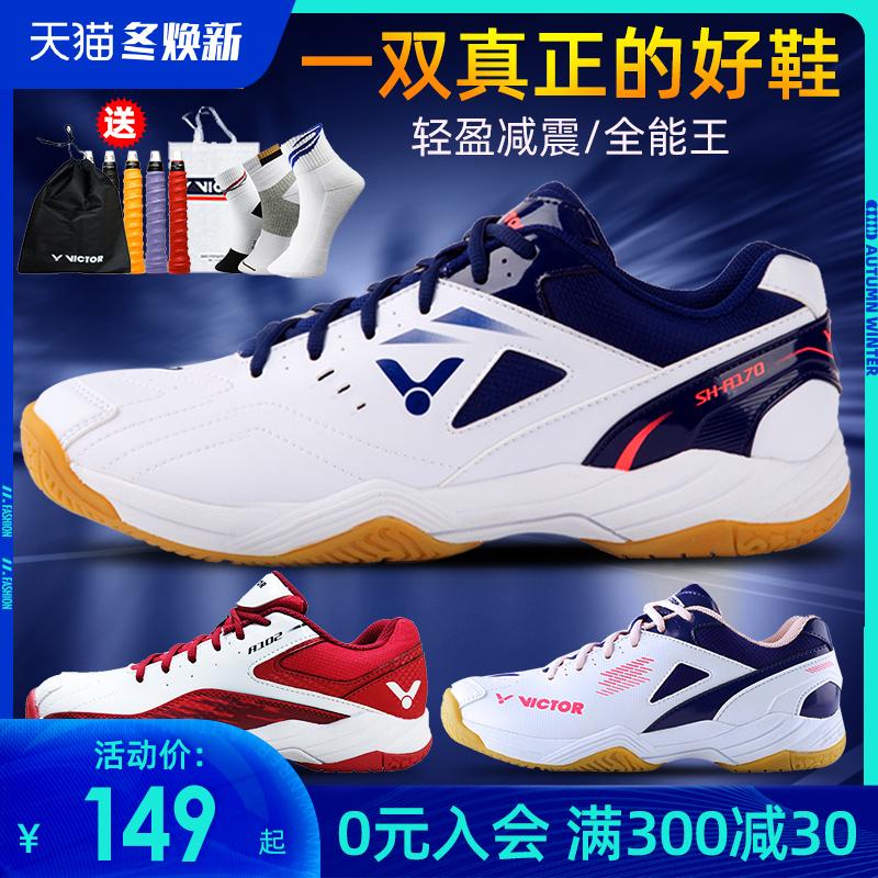 哪兒買 SH-P9200BA P9200ba 羽毛球鞋 威克多VICTOR 中羽在線 badmintoncn.com 哪里買 去哪買