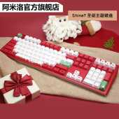 阿米洛和吉利鴨推出「Shine7聖誕」主題機械鍵盤