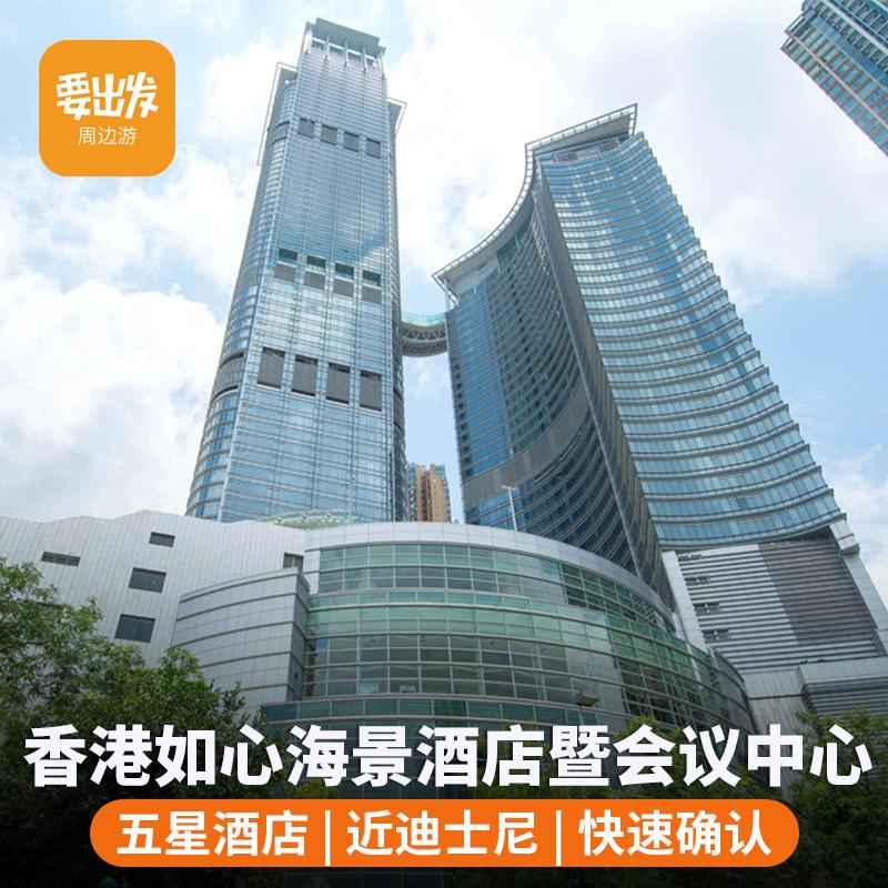 香港如心海景酒店周圍的荃灣地鐵站的問題-
