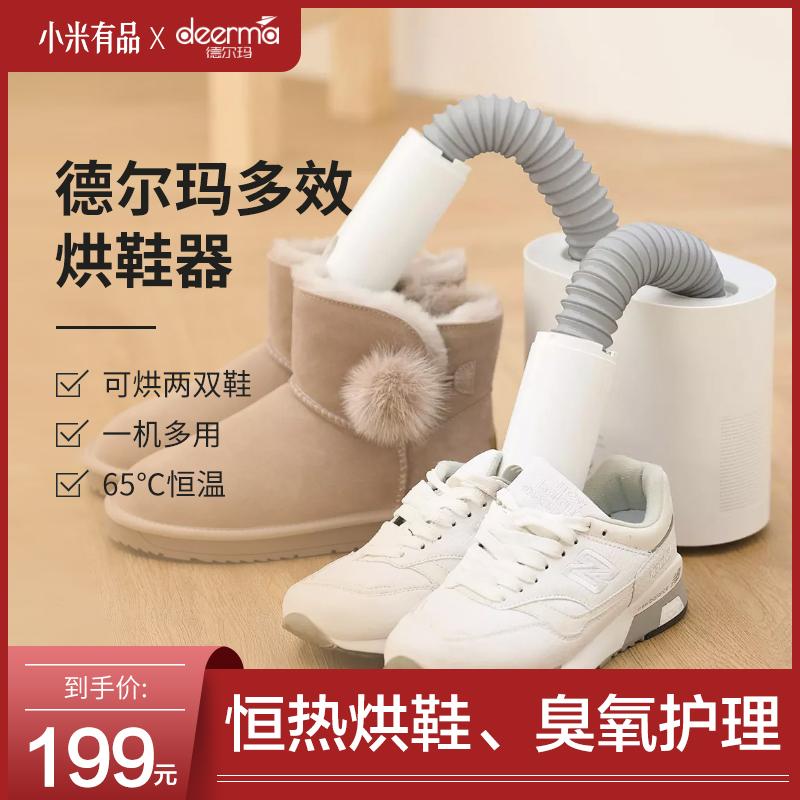 小米 烘鞋器購物比價-FindPrice 價格網
