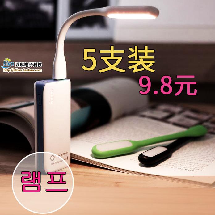 LED 充電 檯燈 USB 護眼 的價格 - EZprice比價網