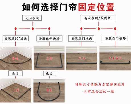 l shaped fitting room wrought iron