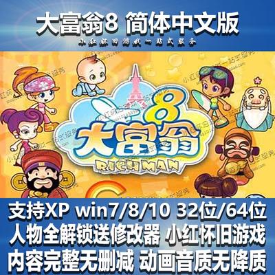 大富翁8簡體中文版PC電腦單機遊戲下載送修改器 免安裝綠色典藏版