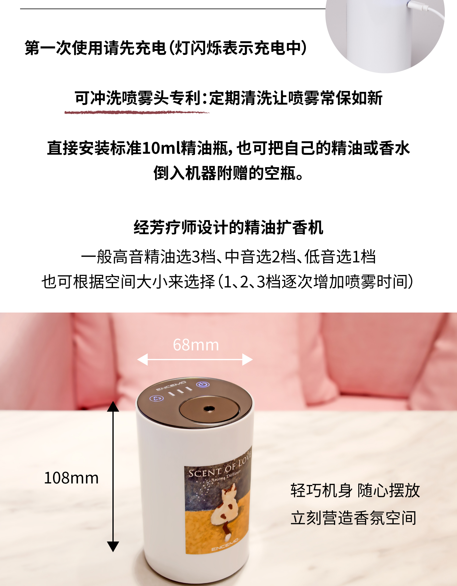 ENCEMO自動精油擴香機噴香加香充電車載無水香薰機冷香儀酒店香水