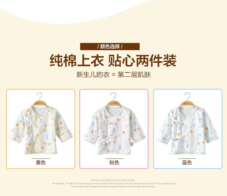童泰新生兒衣服嬰兒和尚服純棉偏衫春夏寶寶綁帶單上衣內衣0-3月
