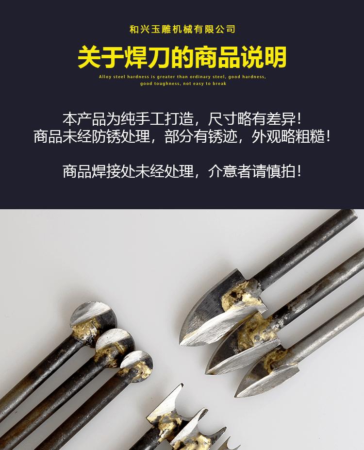 木雕刀焊刀木頭雕刻刀具電動雕刻刀合金刀頭木工銑刀鑽頭根雕工具