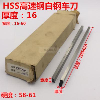 高速網刀條白鋼條白鋼刀鋒鋼刀胚 白鋼車刀片20公分木工扁刀條