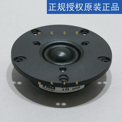 全新VIFA威發DX25TG06-04高音喇叭