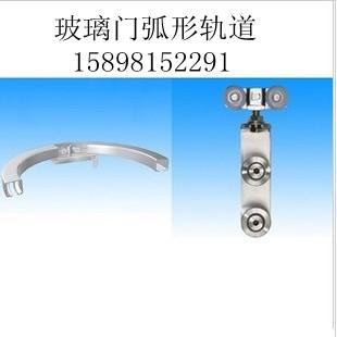 弧形滑軌 圓弧導軌 自動門弧形軌道 LED弧形屏幕 36*32*2.5